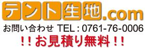 テント生地.com